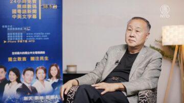 袁弓夷:中共是跨国犯罪集团 九千万党员要退党