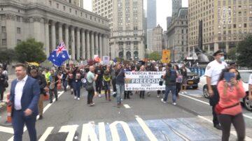未打疫苗就休無薪假 紐約市教師集會抗議