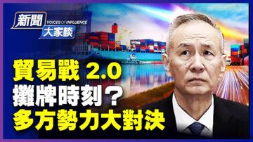 【新聞大家談】貿易戰2.0攤牌時刻?多方勢力大對決
