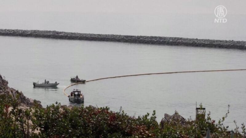 南加油污事件更新:货船抛锚撞击所致