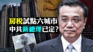 【拍案驚奇】北京八一大樓是凶宅 中共新總理已定?
