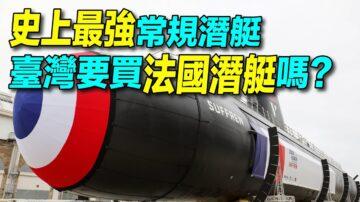 【探索時分】史上最強法國柴電潛艇 台灣會買?