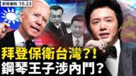 【新聞看點】拜登再承諾保護台灣 白宮唱雙簧?