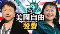 【方菲訪談】驚見「美國文革」 華裔家長不再沉默
