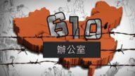 傅政華案牽出江澤民 大外宣罕見揭「610」身世
