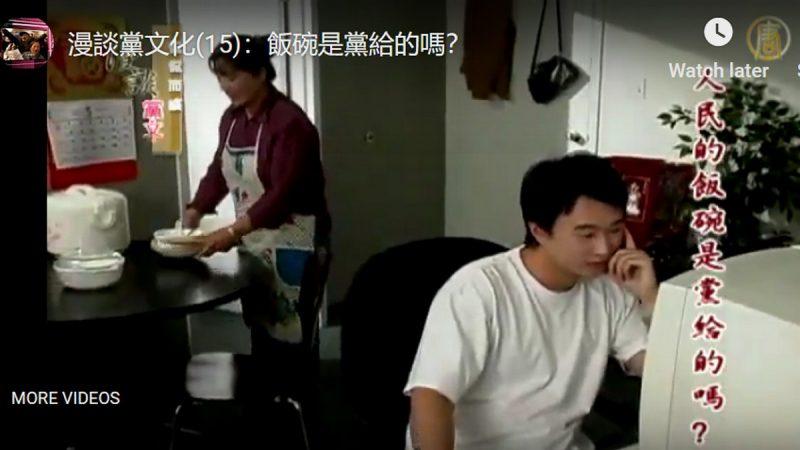 漫談黨文化(15):飯碗是黨給的嗎?