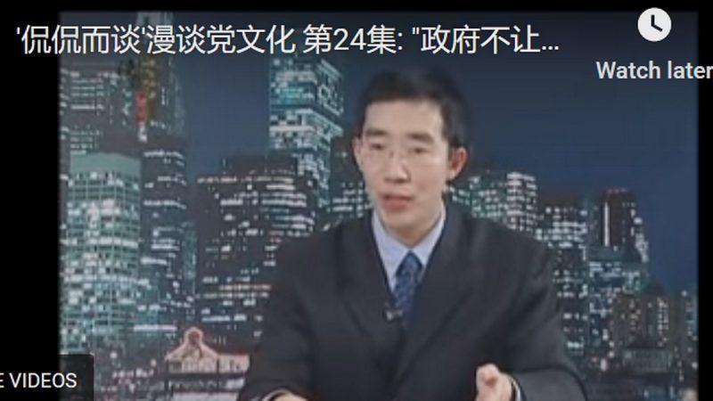 漫談黨文化(24):「政府不讓幹就別幹了」