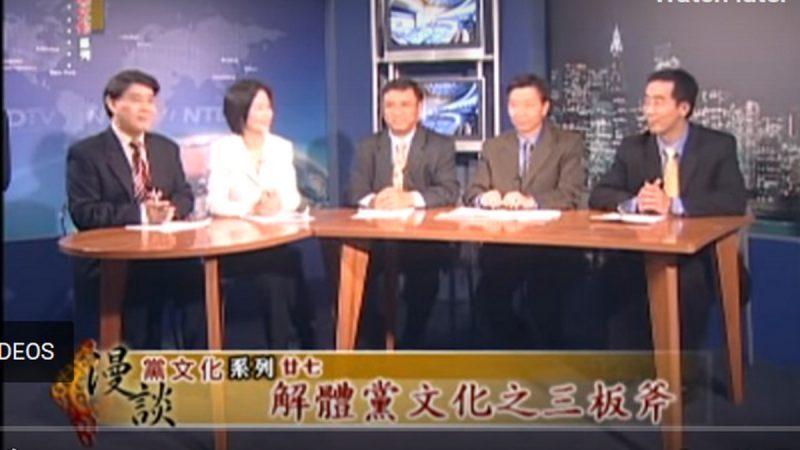 漫談黨文化(27):解體黨文化之三板斧