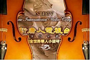 新唐人電視台全世界華人小提琴大賽