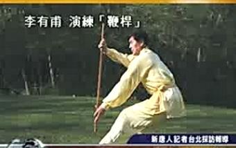 武術大師李有甫 談武術大賽
