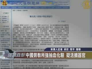 中共勞教所強抽血化驗 疑活摘器官