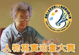 臺灣美術教授 推崇人物寫實油畫賽