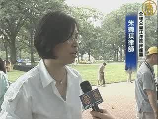 朱婉琪:迫害法轮功的元凶必将绳之以法