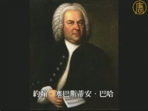 德國作曲家巴哈簡介
