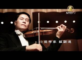 【全世界華人小提琴大賽】小提琴之旅 (二)
