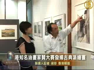 港知名油畫家讚大賽發揚古典派繪畫