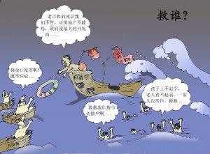 漫画﹕救谁?