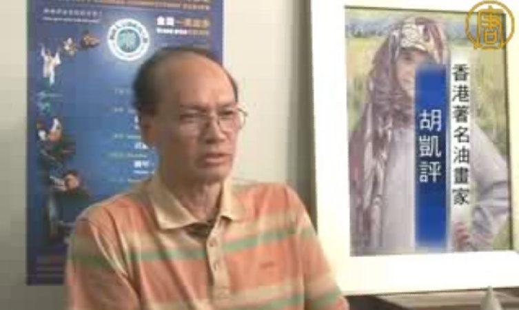 【油畫大賽】港著名油畫家胡凱評讚大賽回歸正統