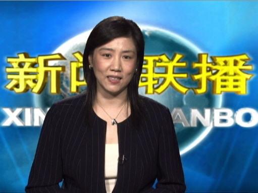 大陆新闻解讀(72)之新闻联播