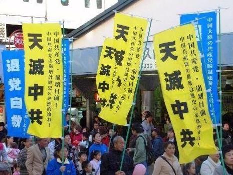 日本东京游行声援4600万人退出中共