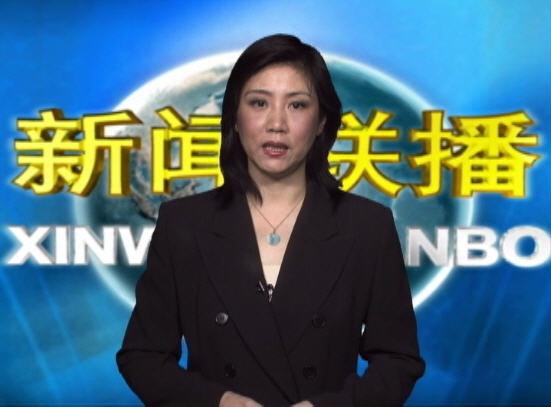 大陆新闻解讀(75)之新闻联播