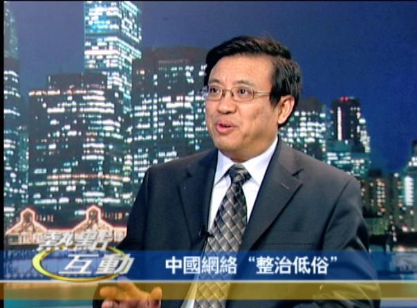 【熱點互動】中國網絡「整治低俗」