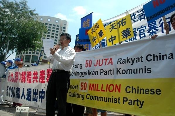 馬來西亞中領館前聲援5000萬三退