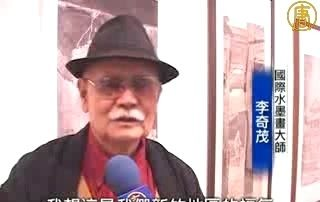 神韻首度蒞臨新竹 水墨大師李奇茂推薦