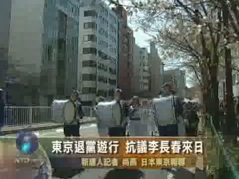 東京退黨遊行 抗議李長春來日