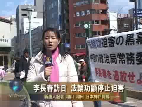 李長春訪日 法輪功籲停止迫害