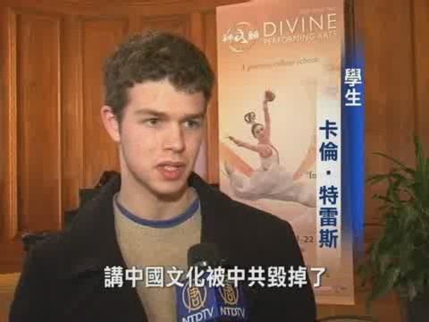 觀神韻 康州觀眾見識中國文化的深遠