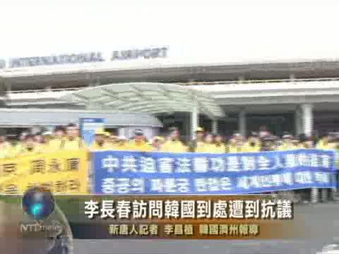 李長春訪問韓國到處遭到抗議