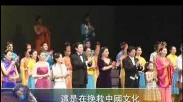 """奥地利艺术界:  """"神韵在挽救中国文化"""""""
