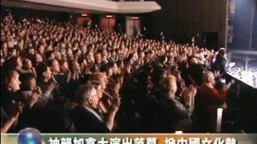 神韻加拿大演出結束 掀中國文化熱
