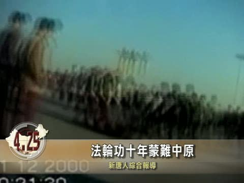 【中國禁聞】(專題)百姓親歷4.25–第九集