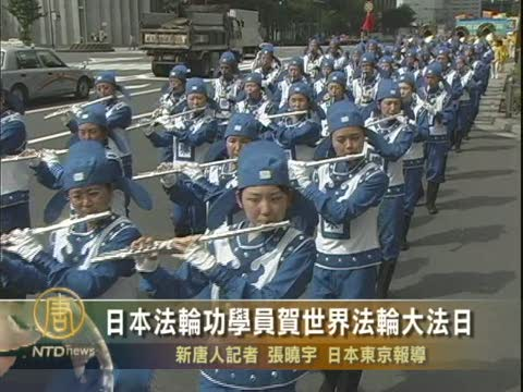 日本法轮功学员贺世界法轮大法日