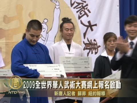 2009全世界華人武術大賽網上啟動報名