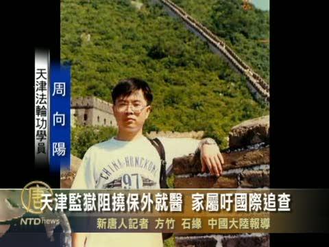 天津監獄阻撓保外就醫 家屬吁國際追查