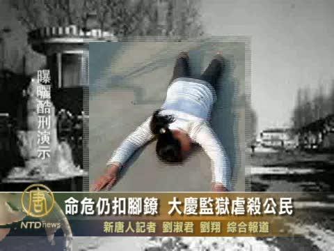 命危仍扣脚镣 中国大庆监狱虐杀公民