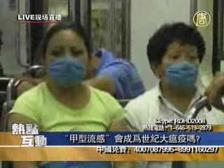 【熱點互動熱線直播】「甲型流感」會成為世紀大瘟疫嗎?