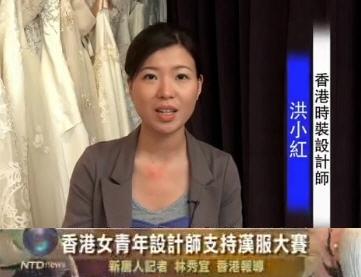 港女青年設計師支持純善純美漢服大賽