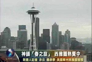 """神韵""""春之旅"""" 西雅图热卖中"""