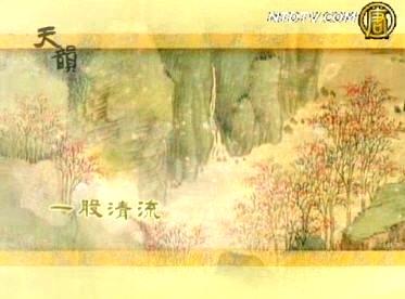 《天韻舞春風DVD》推廣短片
