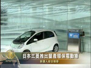 文韬:特斯拉及三菱汽车的中国梦两样情