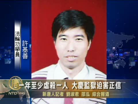 一年至少虐杀一人 大庆监狱迫害正信(一)