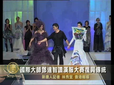 國際大師鄧達智讚漢服大賽復興傳統