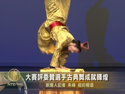 大赛评委赞选手古典舞成就辉煌