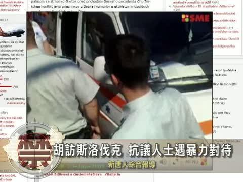 【中國禁聞】中共暴徒斯洛伐克行兇 遭外媒揭露
