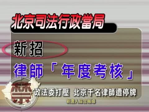 【中國禁聞】政法委打壓 北京千名律師遭停牌