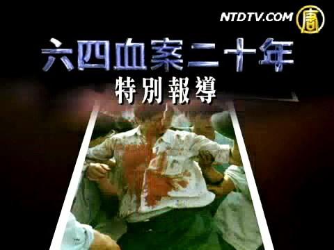 """【热点互动直播】""""六四""""屠城20周年特别节目(一)"""
